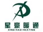 重庆星豪暖通设备有限公司
