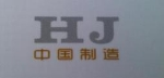 吴江市汇巨机械有限公司