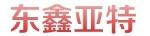 深圳东鑫亚特包装材料有限公司