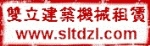 沈阳双立建筑机械租赁有限公司