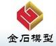 郑州金石模型设计有限公司