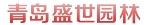青岛盛世园林景观工程有限公司