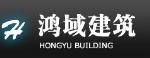 上海鸿域建筑工程有限公司无锡分公司