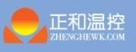 青州市正和温控设备厂