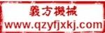 青州义方机械科技有限公司