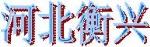 河北衡兴环保设备工程有限公司