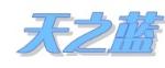 烟台天之蓝模型艺术设计有限公司