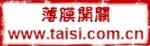 上海泰思薄膜开关触摸屏厂