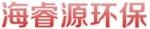 青岛海睿源环保技术工程有限公司
