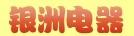 香河银洲电器设备有限公司