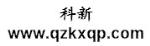 青州市科新汽配有限公司