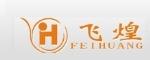 温州市飞煌机械设备有限公司