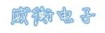 广州市威衡电子有限公司
