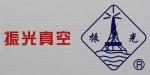 浙江振光真空电气有限公司