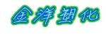 汤阴县金洋塑化有限公司
