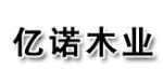 青州市亿诺木业有限公司