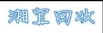 上海湘宜回收公司