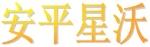 安平县星沃丝网制品有限公司