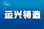 清河县运兴铸造材料厂