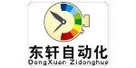 厦门东轩自动化科技有限公司