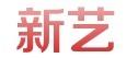 青州市新艺塑胶制品