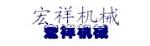 安阳宏祥机械制造有限责任公司