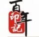 廊坊市汉唐木业有限公司