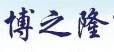 潍坊博之隆商贸有限公司