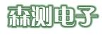 苏州森测电子有限公司