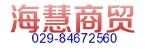 西安海慧商贸有限公司