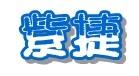 永年县紫捷紧固件有限公司