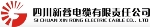 四川新蓉电缆有限责任公司