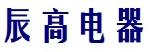 上海辰高真空电器有限公司
