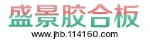 灵川县盛景胶合板厂