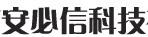 南宁市安必信科技有限责任公司