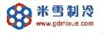 广州米雪制冷设备工程有限公司