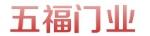 南安五福门业有限责任公司