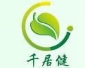 广西南宁千居健环保科技有限公司