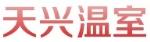 青州天兴温室大棚工程承建处