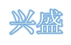 蓬莱市兴盛塑业有限公司
