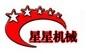 青州市星星机械厂