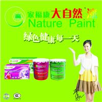 中国十大畅销品牌涂料 家福康大自然漆全国免费招商加盟