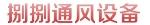 晋江市捌捌通风设备销售有限公司