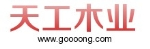 福建天工木结构工程有限公司