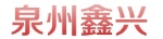 泉州市丰泽区鑫兴塑料模具厂
