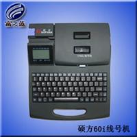 硕方TP-60I线号机(淄博.枣庄.德州.莱芜)