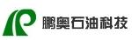 山东鹏奥石油科技有限公司