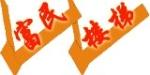 桂林市灵川县富民园林木业加工厂