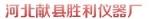 河北献县胜利建筑仪器厂福州办事处