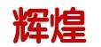 青州市辉煌园林机械设备厂